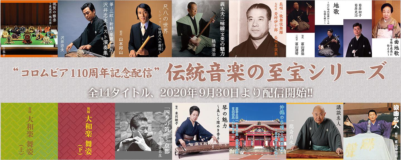 """""""コロムビア110周年記念配信""""伝統音楽の至宝シリーズ"""