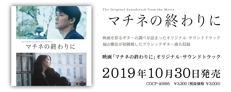 映画「マチネの終わりに」オリジナル・サウンドトラック