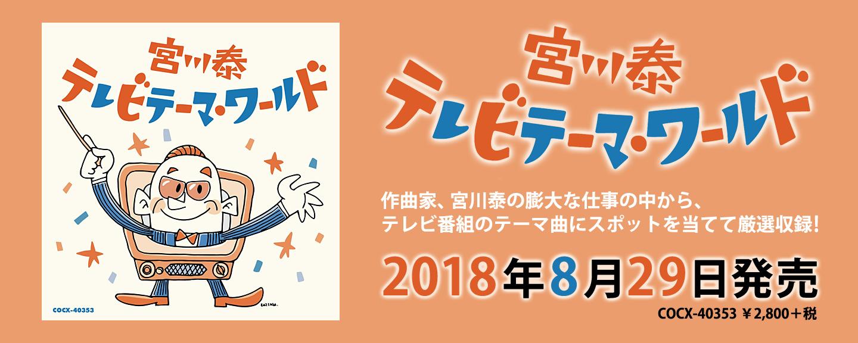 宮川泰 テレビテーマ・ワールド