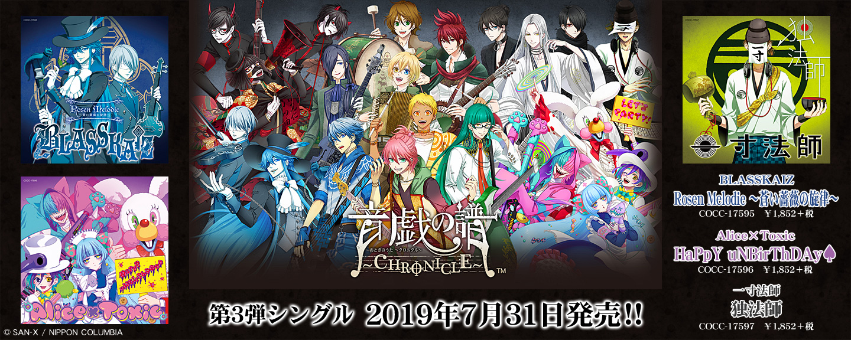 音戯の譜 ~CHRONICLE~