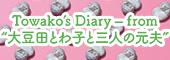 "Towako's Diary – from ""大豆田とわ子と三人の元夫"""