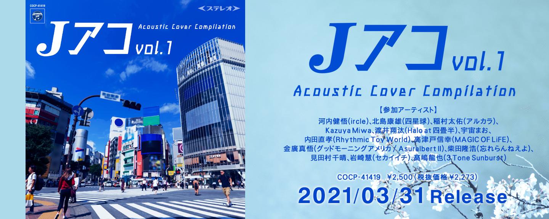 Jアコ vol.1