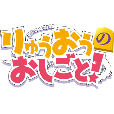 「りゅうおうのおしごと!」Vol.1