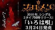 [CD+DVD]フェロ☆メン「いろは唄」2010年3月24日発売