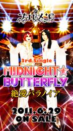 日本コロムビア|フェロ☆メン「MIDNIGHT☆BUTTERFLY/絶愛パラノイア」2011年6月29日発売