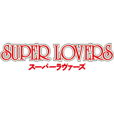 TVアニメ「SUPER LOVERS」