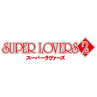 TVアニメ「SUPER LOVERS 2」