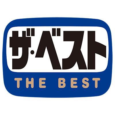 コロムビア定番シリーズ「ザ・ベスト」