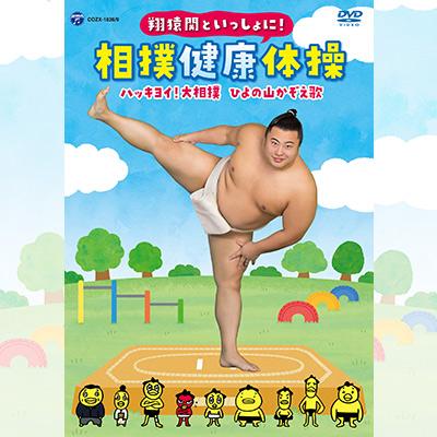 翔猿関といっしょに! 相撲健康体操/ハッキヨイ!大相撲 ひよの山かぞえ歌