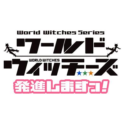 TVアニメ「ワールドウィッチーズ発進しますっ!」