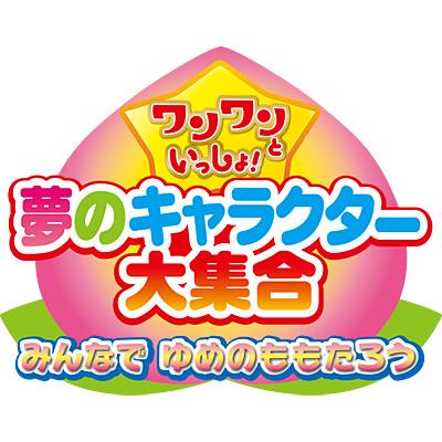 ワンワンといっしょ! 夢のキャラクター大集合 〜センターを取るのは、だれだ!?〜