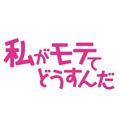 TVアニメ「私がモテてどうすんだ」