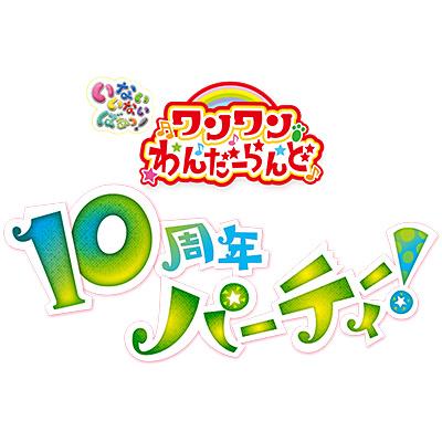NHK-DVD いないいないばあっ! ワンワンわんだーらんど 〜10周年パーティー!〜
