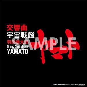 羽田健太郎:交響曲 宇宙戦艦ヤマト | 日本コロムビア