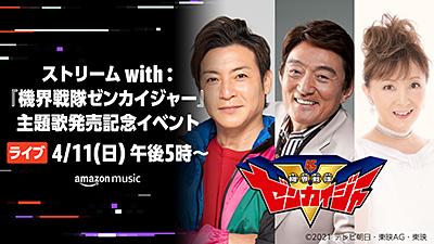 ストリーム with:『機界戦隊ゼンカイジャー』主題歌発売記念イベント
